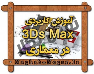   Ds Max       