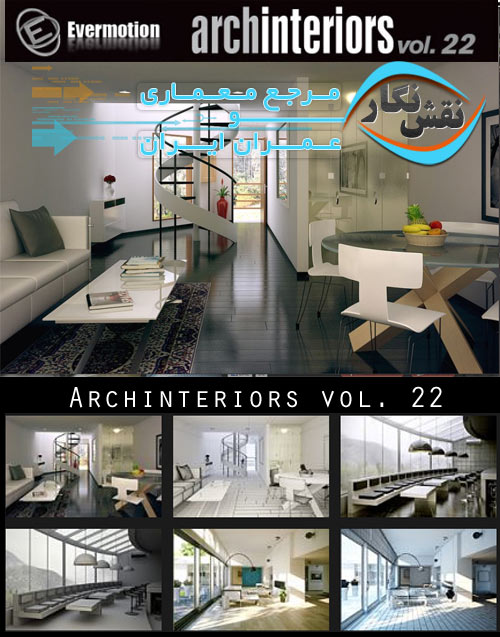 دانلود و فروش Evermotion Archinteriors Vol.22
