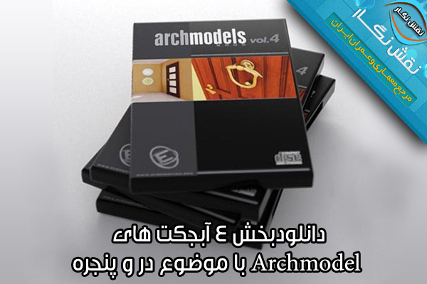 archmodel-vol4