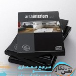 دانلود رایگان Evermotion – Archinteriors vol. 1 مخصوص اعضای VIP