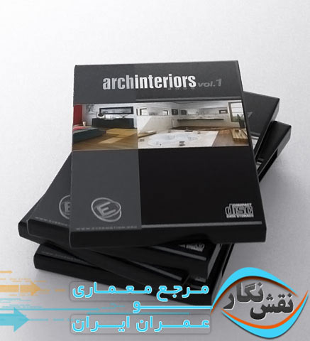 Photo of دانلود رایگان Evermotion – Archinteriors vol. 1 مخصوص اعضای VIP