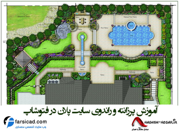Photo of دانلود فیلم آموزش راندو سایت پلان در فتوشاپ ( کاربرد فتوشاپ در معماری )